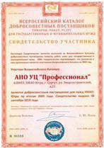 Certificate VKDP.jpg